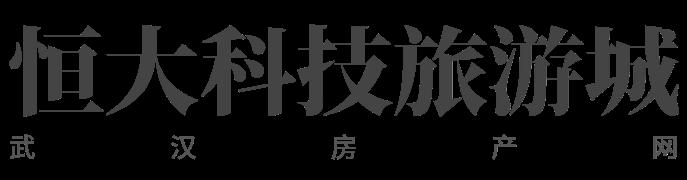 恒大科技旅游城_武汉恒大科技旅游城户型图_恒大科技旅游城价格_恒大科技旅游城怎么样_售楼电话_对口小学_交房时间详情
